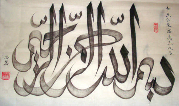 arabic-and-chinese-calligraphy
