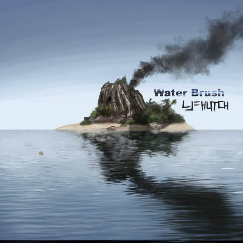水资源笔刷