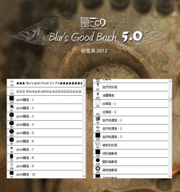 2012最新杨雪果的私人笔刷