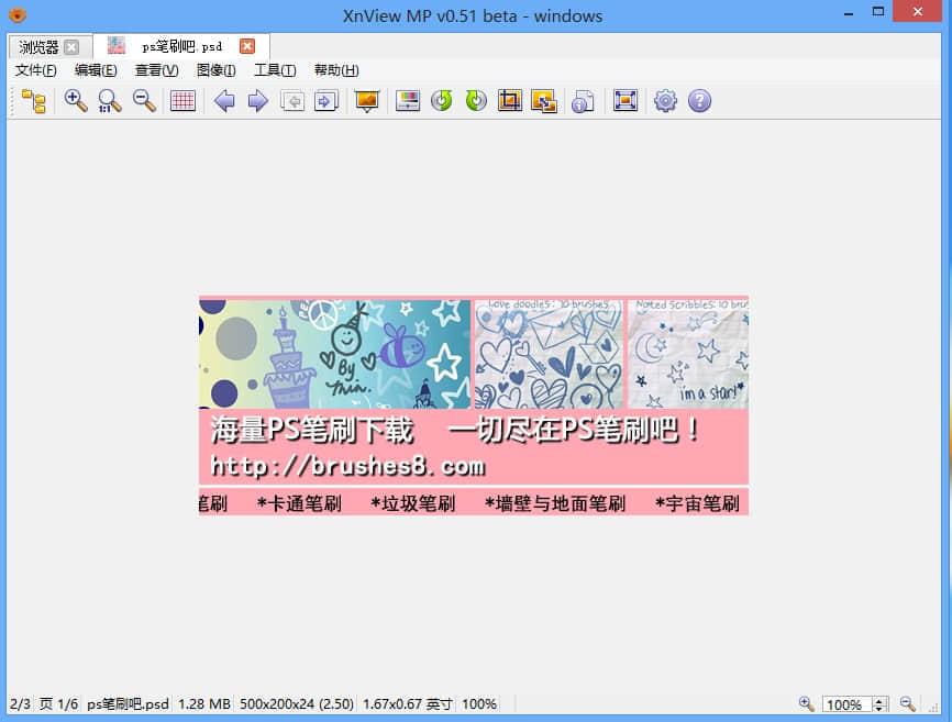 看图经典神器 XnViewMP V0.51 开源 免费 稳定 绿色软件 看图软件 图片浏览软件  ruanjian jiaocheng