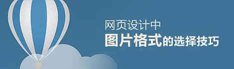 图片格式的秘密!网页设计中图片格式的选择技巧揭秘 网页设计 图片格式的秘密  ruanjian jiaocheng