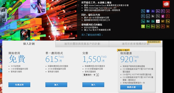 最新版Photoshop CC 14.0 也能创建Web网页了 Photoshop资讯 Adobe新闻  design information
