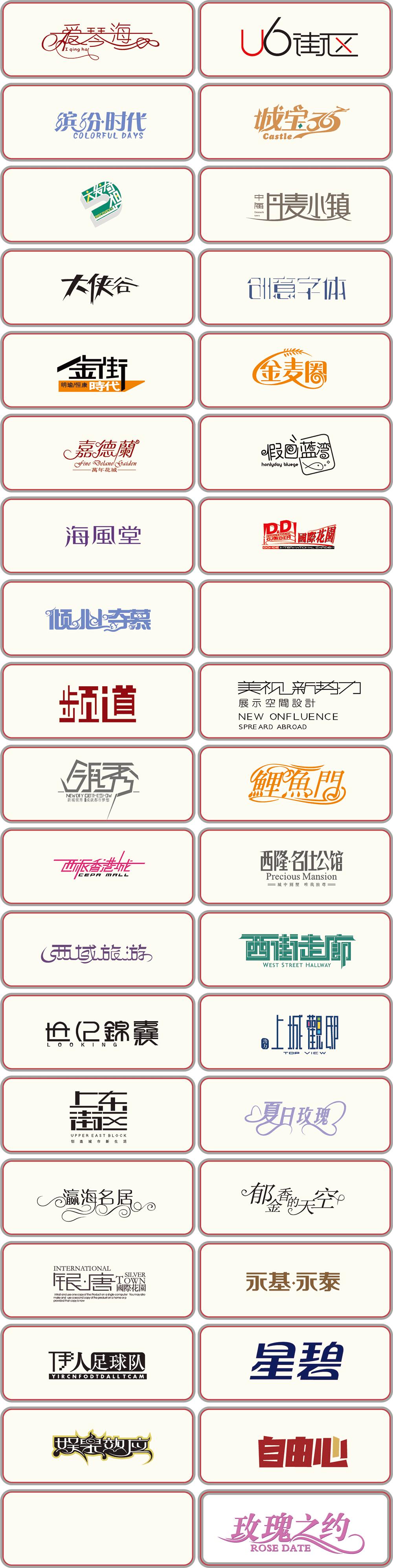 88个中文logo设计参考 中文logo设计  logo%e8%ae%be%e8%ae%a1