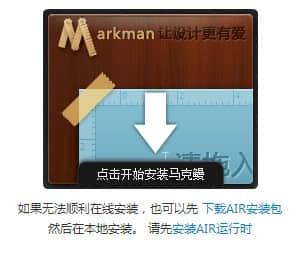 设计稿标注and测量神器【马克鳗】辅助设计工具软件 辅助设计 设计辅助软件 测量神器  ruanjian jiaocheng