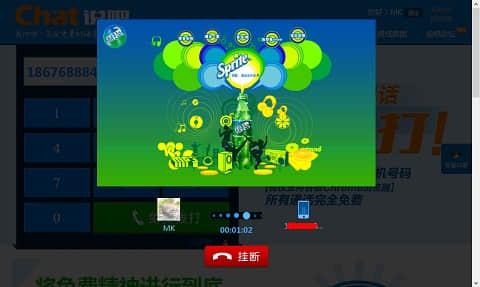 发现一个免费打电话的网站!说吧【已验证真实可行】 免费网络电话 免费打电话  ruanjian jiaocheng