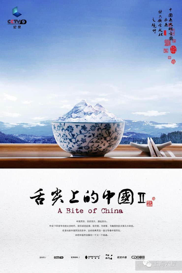 《舌尖上的中国2》海报设计:设计师的心血! 中国广告设计  %e5%b9%bf%e5%91%8a%e8%89%ba%e6%9c%af