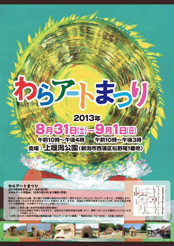 专属你的乐趣,日本稻草艺术节展览 稻草节 日本艺术  crazy ideas photoshop appreciation
