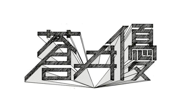 毕业作品集字体设计