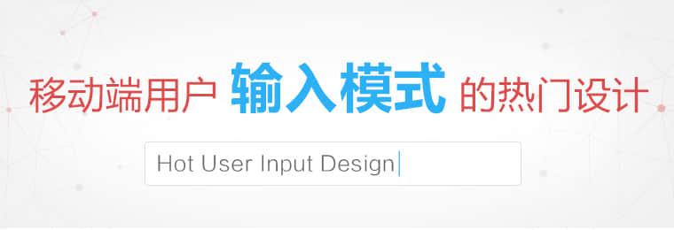 移动Web程序用户体验设计之【输入模式】  ruanjian jiaocheng