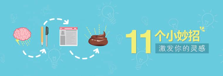 11条能给你灵感的谏言 设计灵感 灵感源泉  design information