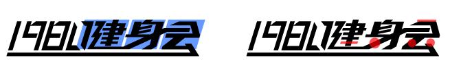 中文字体改造分析与讲解:字体的实例优化教程 #.7 字体设计 中文字体设计  ruanjian jiaocheng