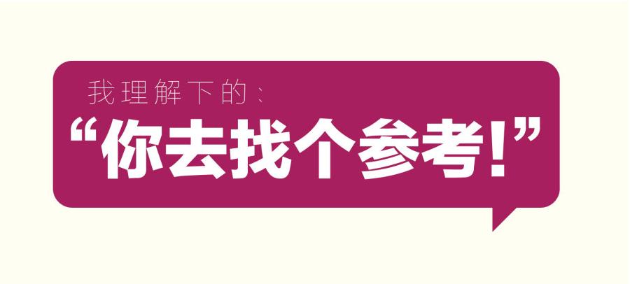 """别拿参考当设计借口!设计师应有所""""抄""""而有所""""不抄""""  design information"""