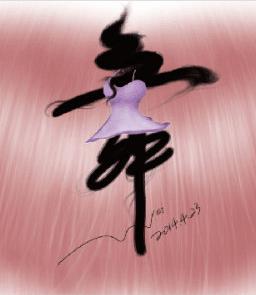 实战Illustrator中文字体设计教程:创造独特的毛笔风格字形(一) 字体设计 字体教程 Illustrator教程  ruanjian jiaocheng