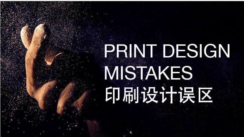 新手误区:印刷设计的7大陷阱!你中招了没? 设计与印刷  ruanjian jiaocheng