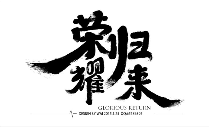 快速AI字设计:巧用AI自带笔触制作酷炫毛笔创意字(二) 毛笔字教程 字体设计 AI字体教程  ruanjian jiaocheng