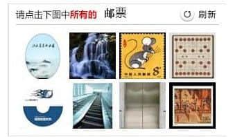 图片的智能化识别技术:巧破12306新版验证码 图片智能化  design information