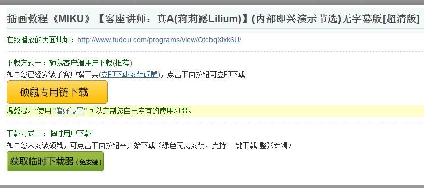 如何下载优酷、土豆、YouTube上的Photoshop视频教程?我想在坐车、乘地铁的时候补补脑! 设计软件 视频下载  ruanjian jiaocheng