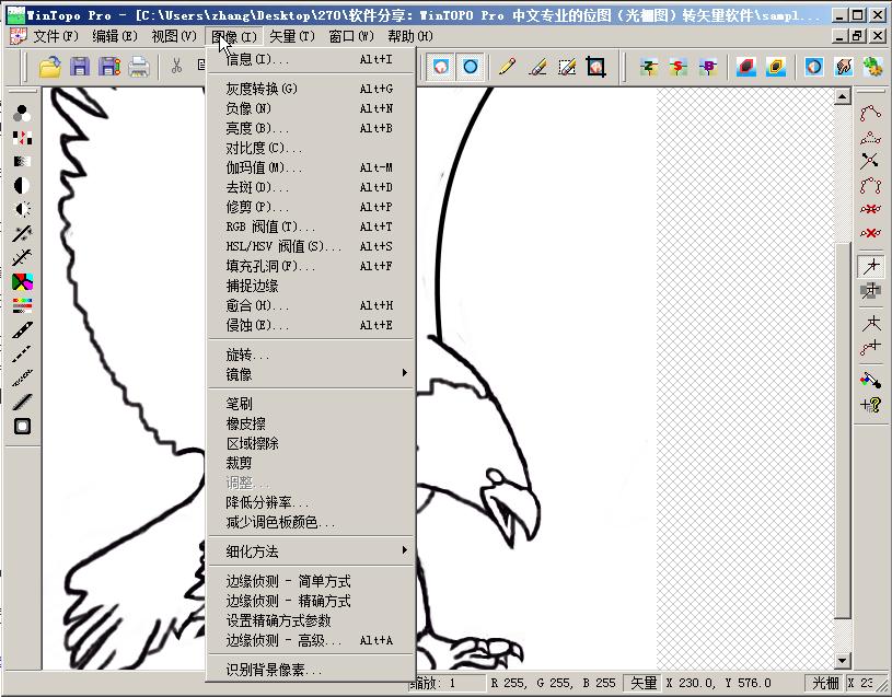 软件分享:WinTOPO Pro 中文专业的位图(光栅图)转矢量软件 快速线框图软件 光栅转矢量 位图转矢量 位图转换矢量软件  ruanjian jiaocheng