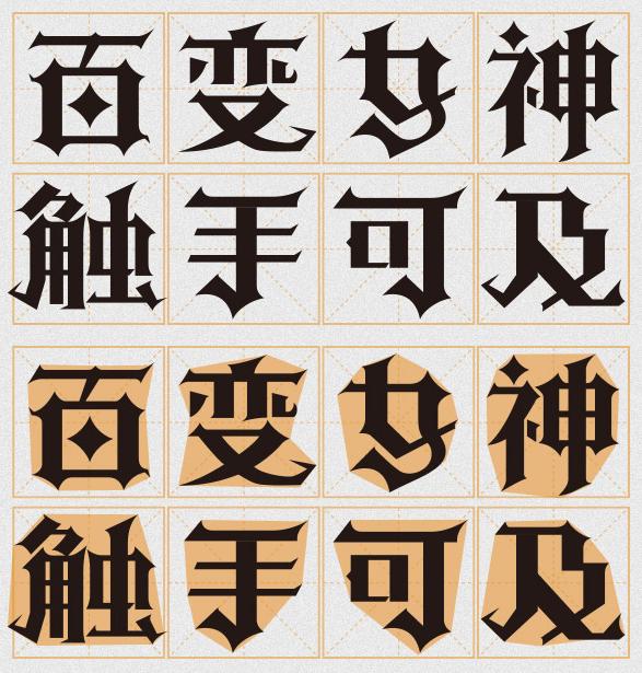字体变形:中文字体设计流程方案解析 字体设计流程 字体设计 中文字体设计 中文字体教程 PS字体设计流程  ruanjian jiaocheng