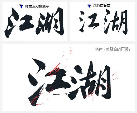 PS入门字体设计#.1:如何用Photoshop打造属于自己的个性中文字体? 字体设计  ruanjian jiaocheng