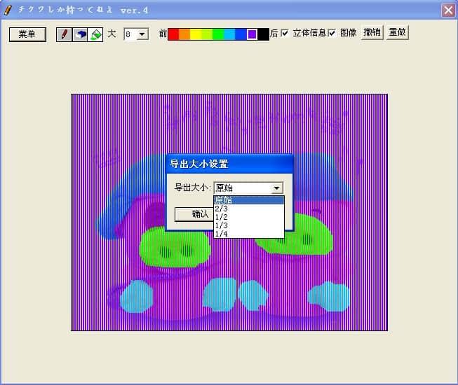 酷软:TIKUWA 把二次元胖次变成3D女朋友吧? 3D软件  ruanjian jiaocheng