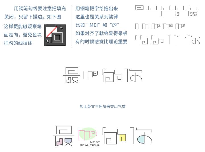 #字体教程:PS造字的原理方法大讲解 ps设理念 ps字体教程  ruanjian jiaocheng