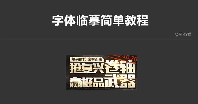 #字体教程:简单Photoshop字体临摹创作、修改教程 字体教程  ruanjian jiaocheng