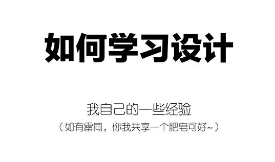 #菜鸟入门PS:如何学习Photoshop?新手该对PS设计有一个什么的概念与理解?? ps规划 ps教程 ps学习计划  ruanjian jiaocheng