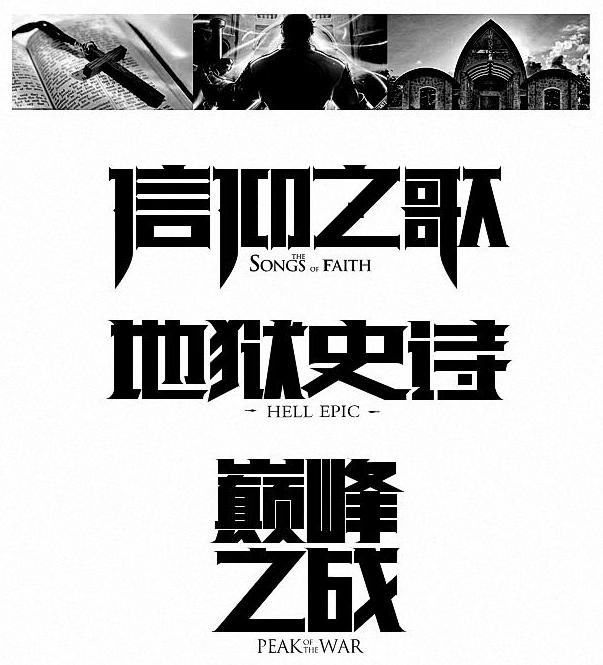 中文字体设计教程 【字体设计的总结与经验】#.4 字体教程  ruanjian jiaocheng