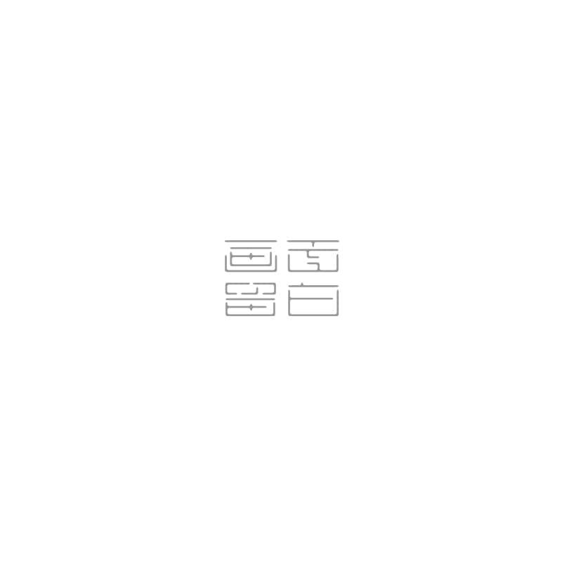 刘兵克设计:字体的修改与解析讲解 实战字体设计 字体设计讲解 字体设计 中文字体设计教程  ruanjian jiaocheng