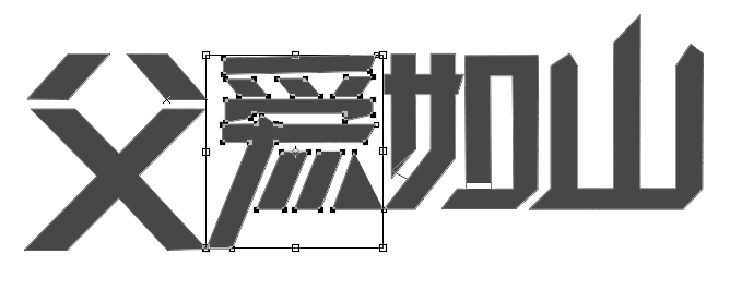 #字体教程:浅淡PS字体设计技巧与效果制作经验分享 字体设计 字体教程  ruanjian jiaocheng