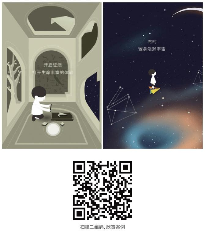来自腾讯的那些经典H5广告赏析 手机广告设计 广告设计 广告创意 H5广告 App广告设计  ruanjian jiaocheng
