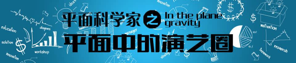 """平面设计:利用科学如何突出""""设计主题""""与视觉的""""观察顺序"""" 设计主体如何突出 视觉设计 平面设计教程  ruanjian jiaocheng"""