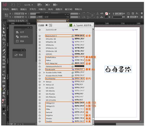 为什么在PS中找不到刚刚安装的字体?(白舟书体介绍) 字体设计  ruanjian jiaocheng