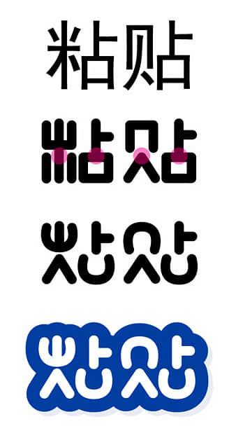 字体教程:简约不简单加减法字体设计方式 字体设计  ruanjian jiaocheng