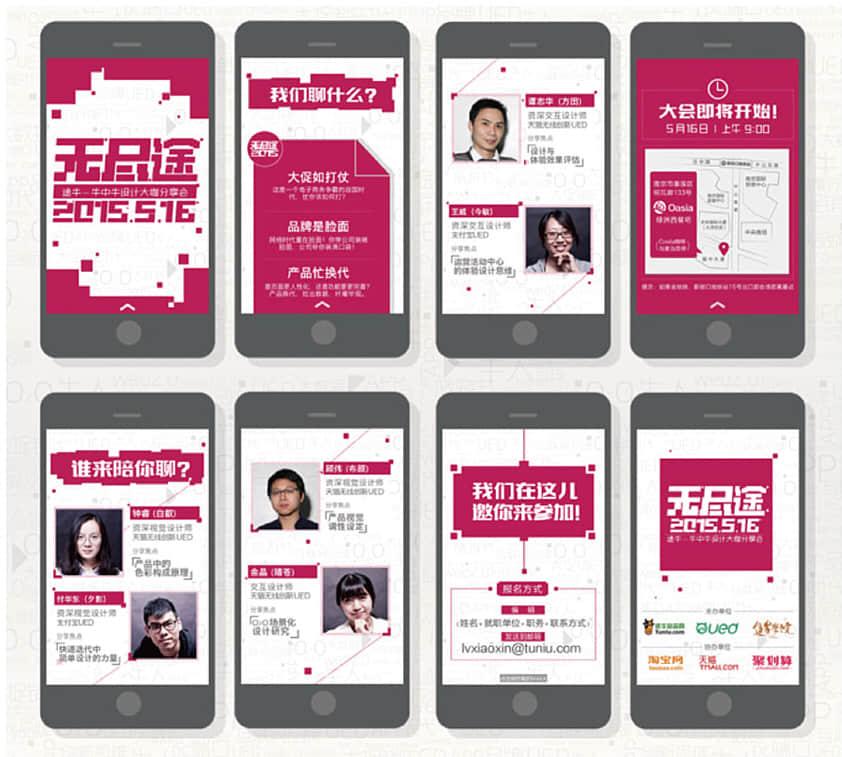 设计方案流程:一个项目从构思到完整的过程(无尽途设计分享会) 设计案例讲解 创作思路  ruanjian jiaocheng