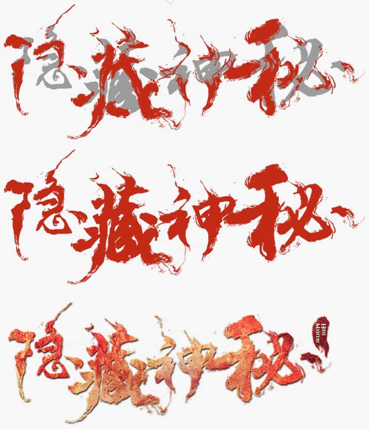 PS快速制作【毛笔字】三种不同方法的教程 毛笔字制作 PS毛笔字教程 ps教程  ruanjian jiaocheng