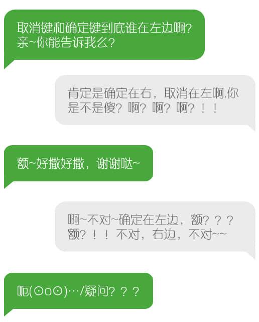 确定在左?取消在右?玄妙的用户体验! 用户体验 PS设计  ruanjian jiaocheng