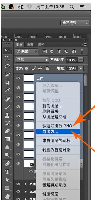 快速图标:超越PS插件的切图方法 ps教程  ruanjian jiaocheng