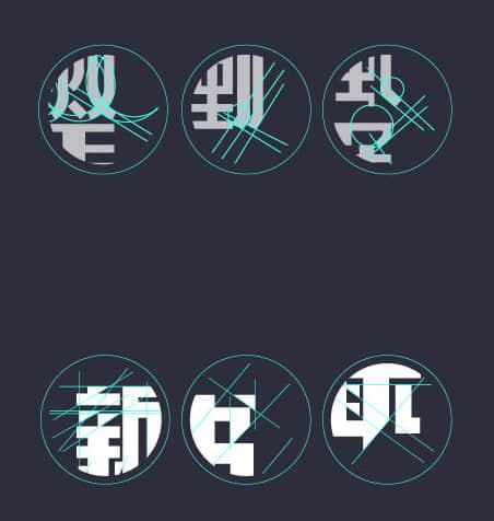 【字体设计】从美术上讲解字体构建的标准 字体设计 ps字体构建  ruanjian jiaocheng