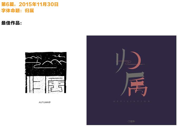 """《字体帮#.1》中文字体设计实例解析——刘兵克""""字体问诊室""""的延续 字体解析 字体实例设计 中文字体设计  ruanjian jiaocheng"""