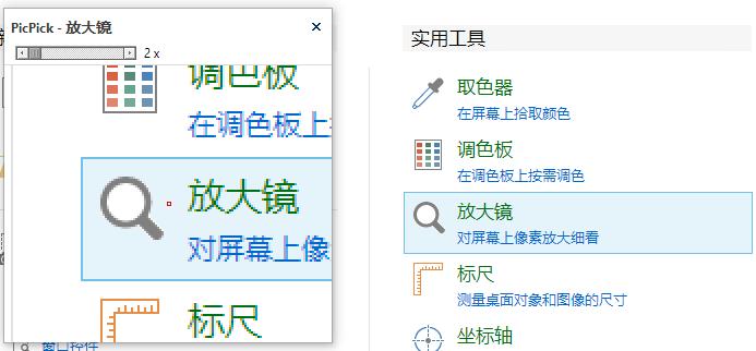 设计辅助的全能王   PicPick 4.0.8免费下载(截图、取色、放大镜、调色板、量角器、标尺、白板) 设计辅助软件 设计软件 标尺软件 截图软件  ruanjian jiaocheng