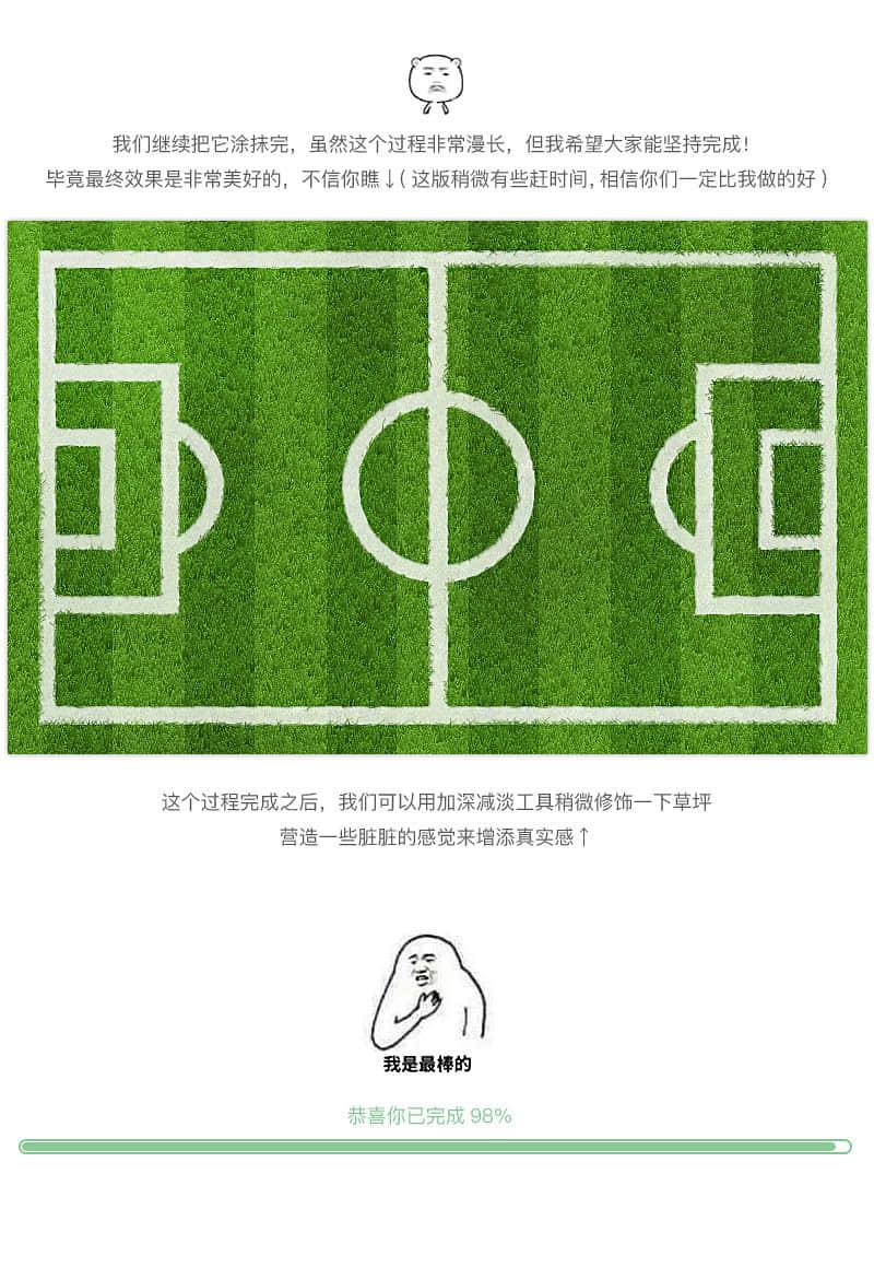Photoshop无中生有制作绿茵草坪教程 ps教程  ruanjian jiaocheng