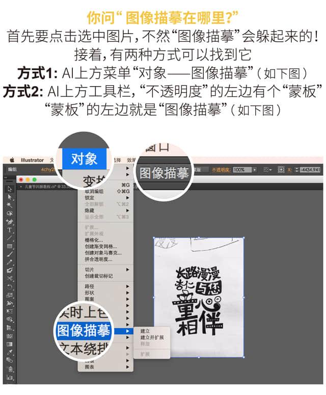 Illustrator教程之APP闪屏壁纸制作教案 Illustrator教程  ruanjian jiaocheng