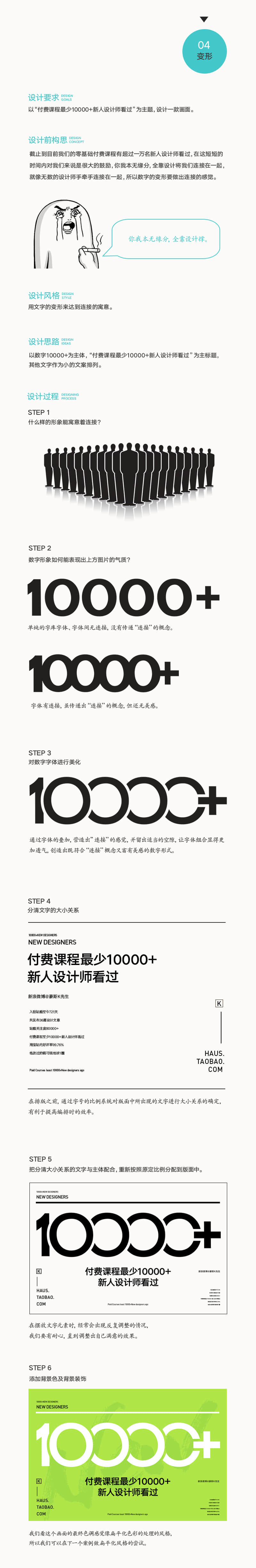 6种以数字为主体的平面设计方案参考 平面设计方案 ps设计思路  ruanjian jiaocheng