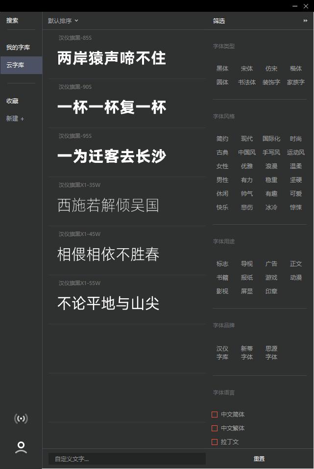 字由   高效的字体管理软件  从此随意重装系统,Font文件不在丢失!  云端备份 设计辅助软件 字体管理软件  ruanjian jiaocheng