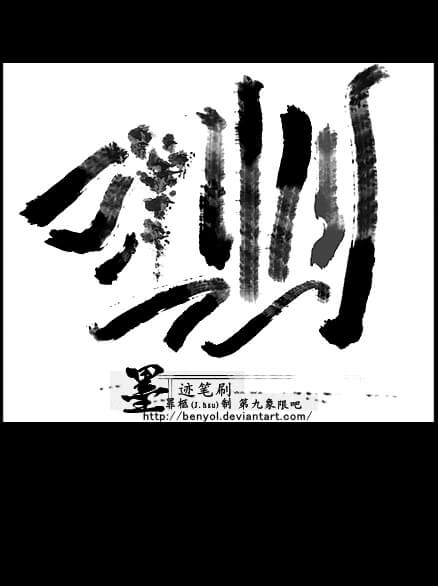 中国毛笔书法墨迹纹理PS笔刷素材 水墨痕迹笔刷 毛笔痕迹笔刷 墨迹笔刷  photoshop brush