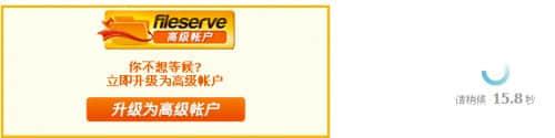 怎么下载fileserve的文件
