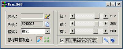 屏幕颜色获取器
