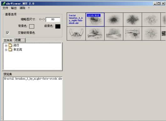 abrViewer.NET v2笔刷管理软件